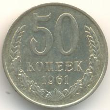50 копеек 1961 СССР, из оборота