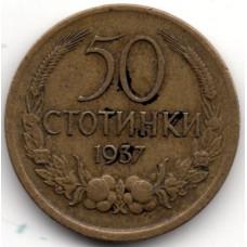 50 cтотинок 1937 Болгария - 50 stotinki 1937 Bulgaria, из оборота