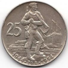 25 крон 1954 Чехословакия - 25 krone 1954 Czechoslovakia, из оборота