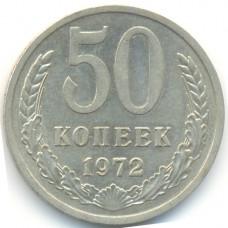50 копеек 1972 СССР, из оборота