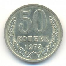 50 копеек 1973 СССР, из оборота