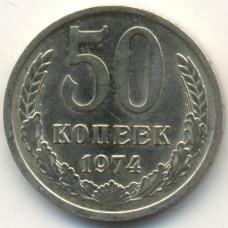50 копеек 1974 СССР, из оборота