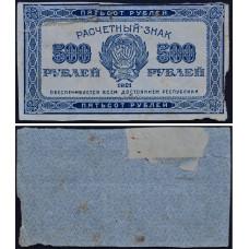 1921 год - Расчетный знак 500 рублей 1921 года РСФСР