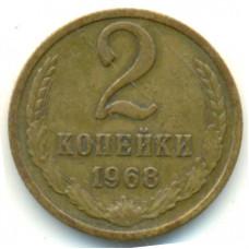 2 копейки 1968 СССР, из оборота