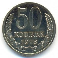 50 копеек 1978 СССР, из оборота