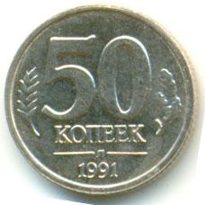 50 копеек 1991, ЛМД, СССР, ГКЧП