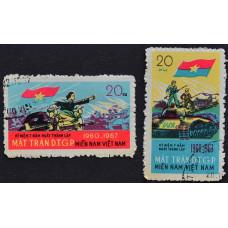 1967, декабрь. Набор почтовых марок Вьетнама. 7-я годовщина фронта национального освобождения, 20