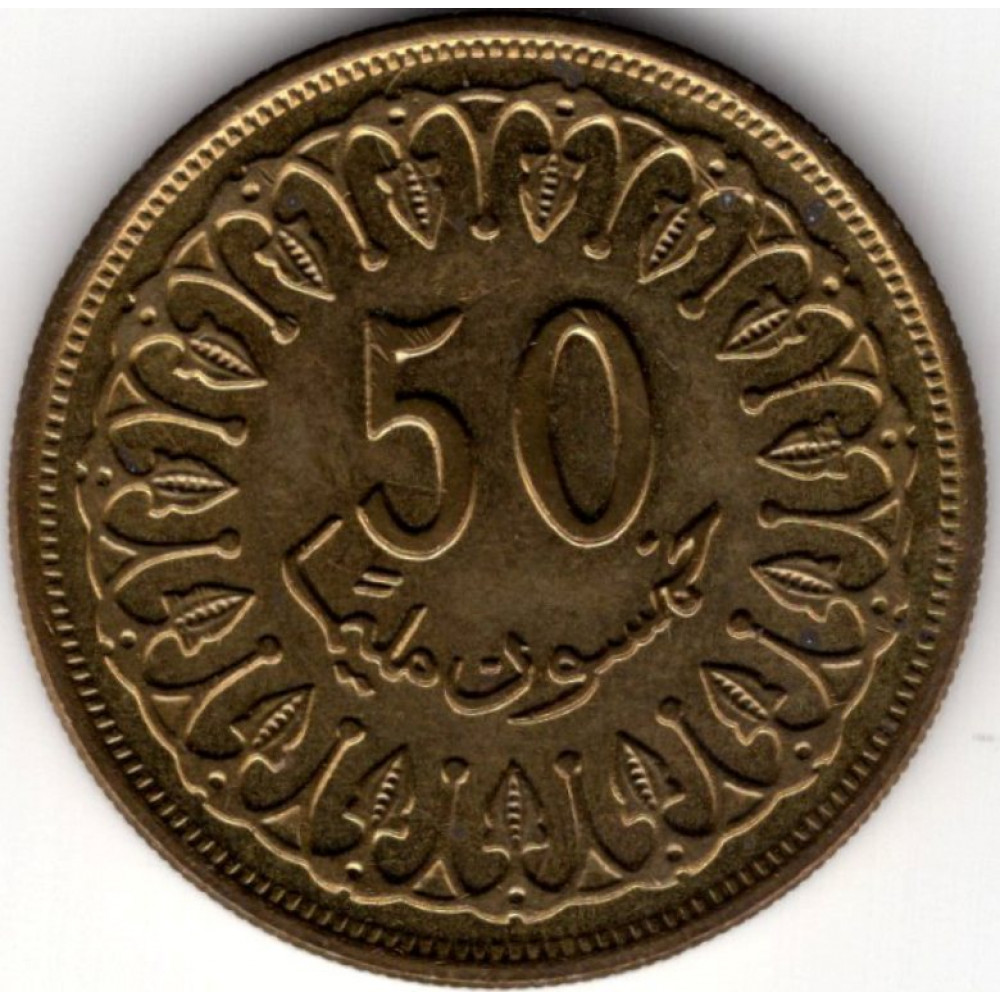 50 миллимов 1993 Тунис - 50 millim 1993 Tunisia, из оборота