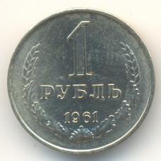 1 рубль 1961 СССР, из оборота