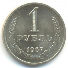 1 рубль 1967 СССР, из оборота