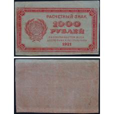 1921 год - Расчетный знак 1000 рублей 1921 года РСФСР