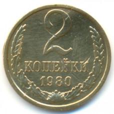 2 копейки 1980 СССР, из оборота