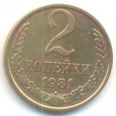 2 копейки 1981 СССР, из оборота