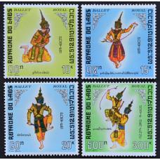 """1969, март. Набор почтовых марок Лаоса. Лаосский """"Балет Роял"""""""