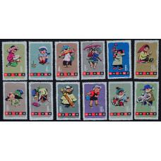 1963, июнь. Набор почтовых марок Китая. Дети