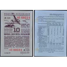1941 год - Билет 10 рублей 1941 года - 15-я Всесоюзная лотерея ОСОАВИАХИМА