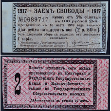 1917 год - Купон к облигации 2 рубля 50 копеек 1917 года - Заем Свободы
