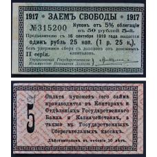1917 год - Купон к облигации 1 рубль 25 копеек 1917 года - Заем Свободы