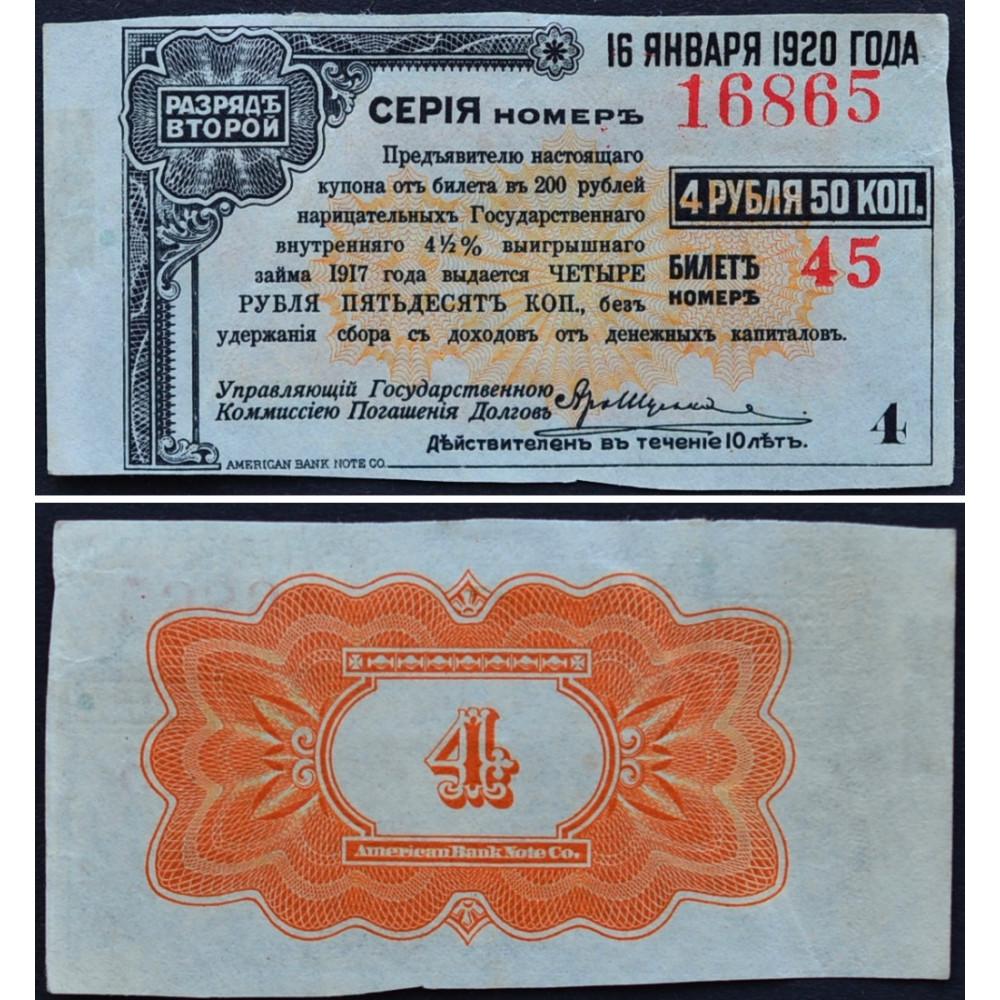 1920 год - Купон к билету 4 рубля 50 копеек 1920 года - Государственный внутренний выигрышный заем РСФСР