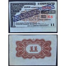 1917 год - Купон к билету 4 рубля 50 копеек 1917 года - Государственный внутренний выигрышный заем РСФСР