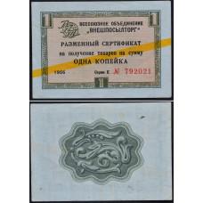 """1966 год - Разменный сертификат на 1 копейку 1966 года - Всесоюзное объединение """"ВНЕШПОСЫЛТОРГ"""""""