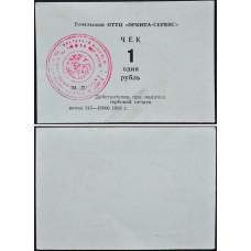 """1989 год - Чек на 1 рубль 1989 года - Гомельский ОТТЦ """"Орбита-Сервис"""""""