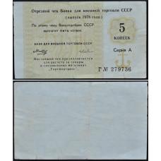 1978 год - Отрезной чек 5 копеек 1978 года - Банк для внешней торговли СССР
