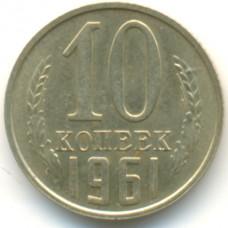 10 копеек 1961 СССР, из оборота