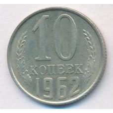 10 копеек 1962 СССР, из оборота