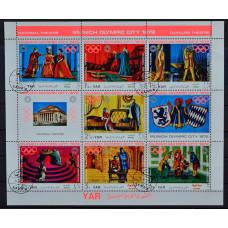 1971, февраль. Набор почтовых марок Йемена. Олимпийский город Мюнхен - Сцены из оперы Национального театра и Театра Кувилле