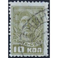 1937. Почтовая марка СССР. Стандартный выпуск, 10 копеек