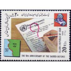 1989, сентябрь. Почтовая марка Ирана. 9-я годовщина Ирано-Иракской войны, 20R