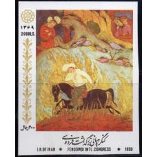 1990, декабрь. Почтовая марка Ирана. Международный конгресс Фирдауси, 200R