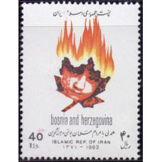 1992, ноябрь. Почтовая марка Ирана. Солидарность с мусульманами Боснии и Герцеговины, 40R