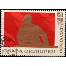 1970, ноябрь. Почтовая марка СССР. 53-я годовщина Великой Октябрьской революции, 4 коп.