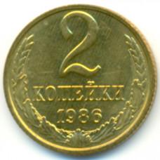 2 копейки 1986 СССР, из оборота