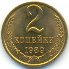 2 копейки 1989 СССР, из оборота