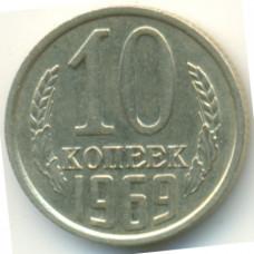 10 копеек 1969 СССР, из оборота