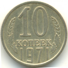 10 копеек 1971 СССР, из оборота