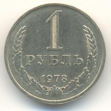 1 рубль 1978 СССР, из оборота