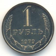 1 рубль 1979 СССР, из оборота