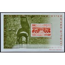 1968, октябрь. Почтовая марка Израиля. Выставка марок «Табира», Иерусалим, 1.00£