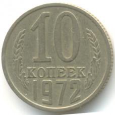 10 копеек 1972 СССР, из оборота