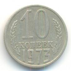 10 копеек 1973 СССР, из оборота