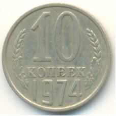 10 копеек 1974 СССР, из оборота