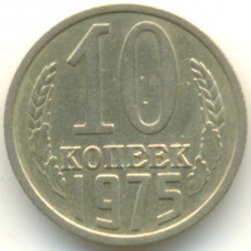 10 копеек 1975 СССР, из оборота