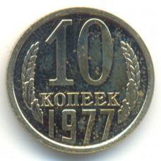 10 копеек 1977 СССР, из оборота