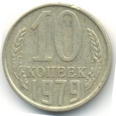10 копеек 1979 СССР, из оборота