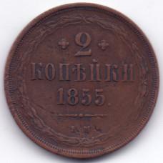 2 копейки 1855 Россия
