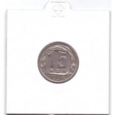 15 копеек 1938 СССР. из мешка, в холдере